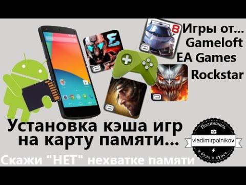 Установка кэша игр на карту памяти Android