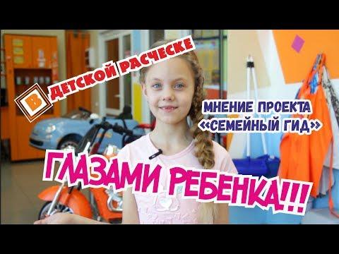 Детская парикмахерская В детской Расческе Кемерово Семейный Гид Детская Расческа