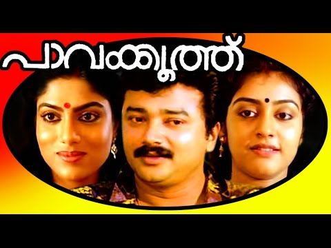 Paavakooth | Malayalam Super Hit Full Movie | Jayaram & Parvathi