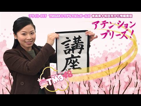アテンションプリーズ!フライト017  TMG48トワダもてなしガールズ 青森県十和田市から情報発信!