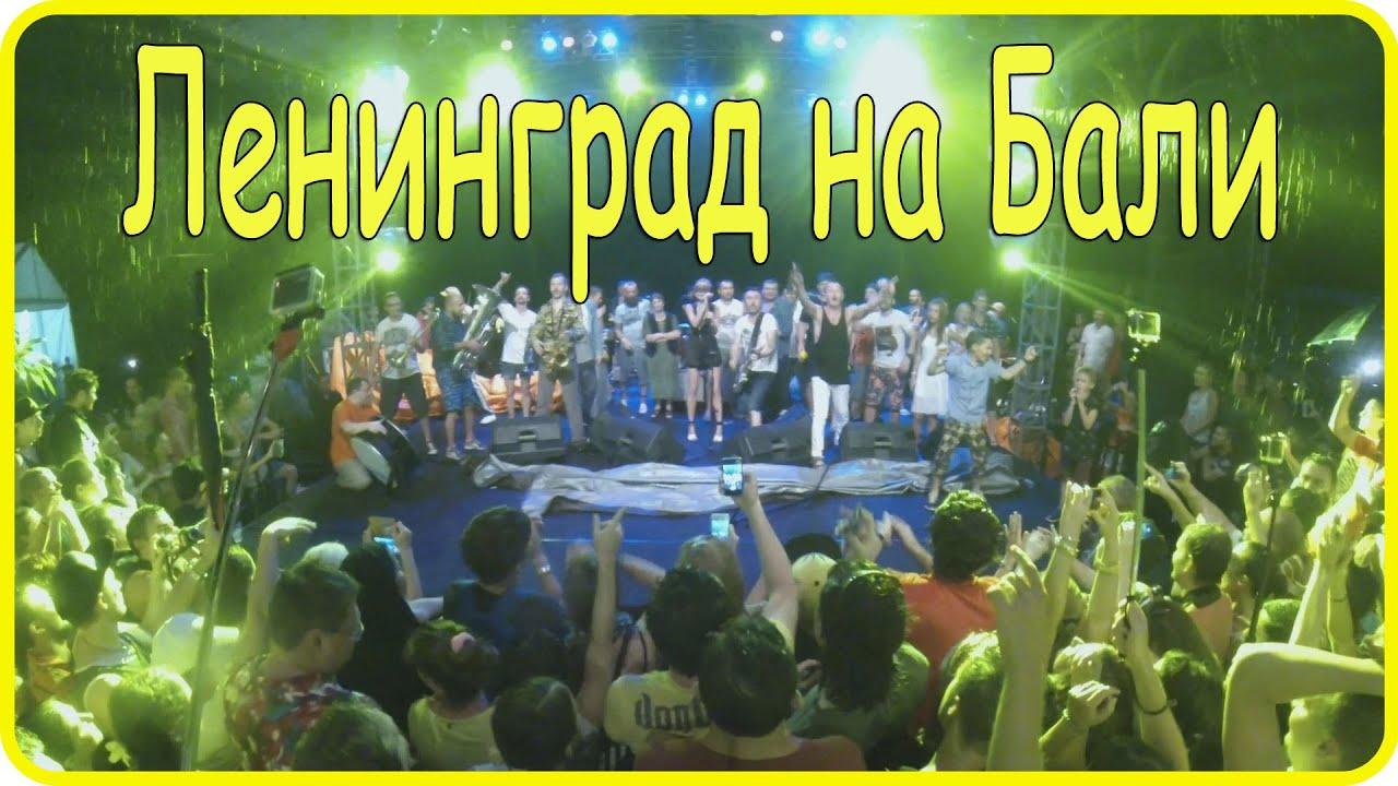группа ленинград на лабутенах клип смотреть бесплатно