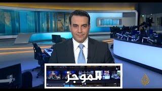 موجز الأخبار - العاشرة مساء 20/02/2017