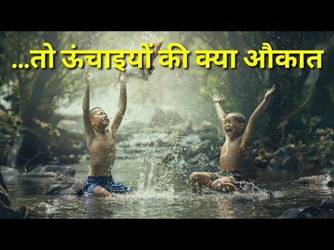 Dream and Success Motivational Whatsapp Status | Inspirational Quotes and Shayari Status in Hindi.