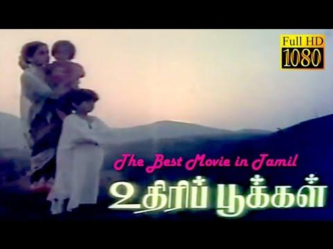 Uthiripookkal | Vijayan, Ashwini,Sarath Babu | Superhit Tamil Movie HD