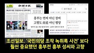 조선일보. '국민의당 조작 녹취록 사건' 보다 훨씬 중요했던