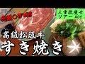 人生最高額の松阪牛すき焼きを食べたら事件でした【和田金・三重激痩せツアー#06】
