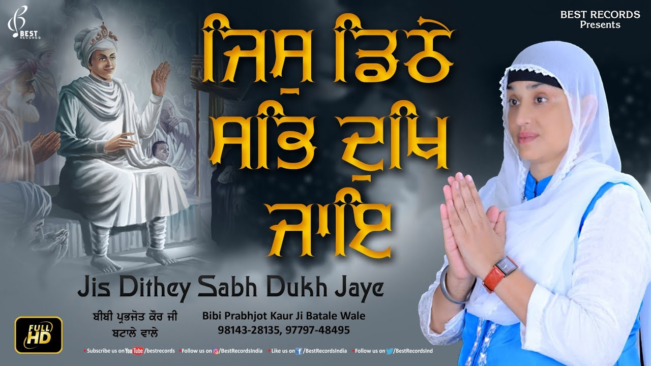 Jis Dithe Sab Dukh Jaye - Bibi Prabhjot Kaur Ji - New Shabad Gurbani Kirtan 2020 - Best Records