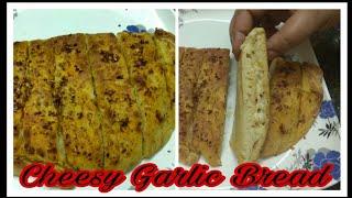 Cheesy Garlic Bread Recipe | Homemade Garlic Bread | Ghare