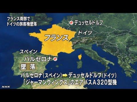ドイツ墜落 旅客機墜落 日本人2名搭乗か?フランス南東部でドイツのLCCジャーマンウィングス機が墜落