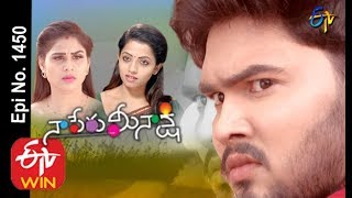 Naa Peru Meenakshi | 22nd January 2020  | Full Episode No 1450 | ETV Telugu