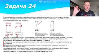 16 задание - продолжение I Часть 87 I Физика ОГЭ