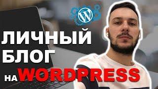 Блог на Wordpress. Личный бренд. Бесплатный трафик