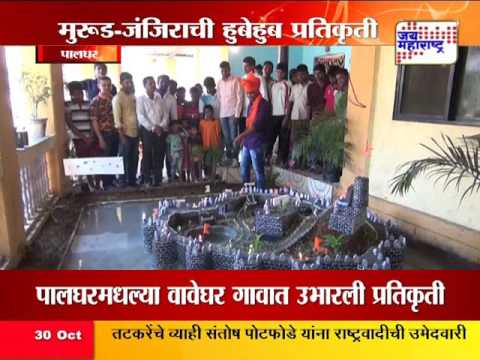 Making of Fort for Diwali Festival (Palghar)