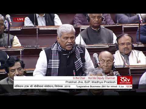 Sh Prabhat Jha's Remarks | The Constitution (124th Amendment) Bill, 2019