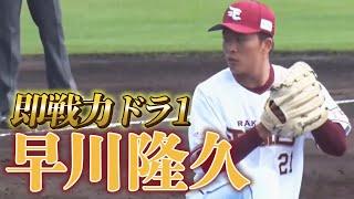 【2回0封】ドラ1ルーキー好投!早川隆久の投球まとめ【即戦力】