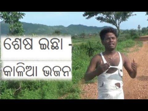 Sesa ichha - Jagannatha Bhajana