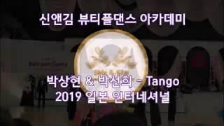 강남댄스스포츠,분당댄스스포츠) 신앤김뷰티플댄스 박상현&…