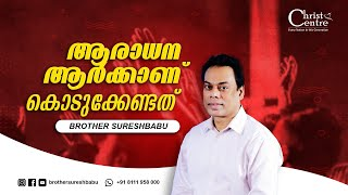Bro.Suresh Babu - Sunday Message 08 JUL 2018