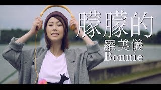 Bonnie罗美仪 - 朦朦的 (Official HD Mv) 【新传媒8频道电视剧《118大团圆》插曲】 thumbnail