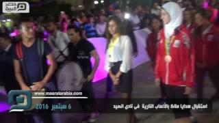 مصر العربية | استقبال هدايا ملاك بالألعاب النارية  فى نادى الصيد