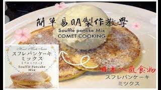 日本人氣食物 Souffle Pancake MiX (簡單易明製作教學)COMET
