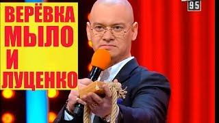 РЖАКА! Луценко и Тимошенко Жгут СМЕШНО ДО СЛЕЗ | Вечерний Квартал 95 Лучшее