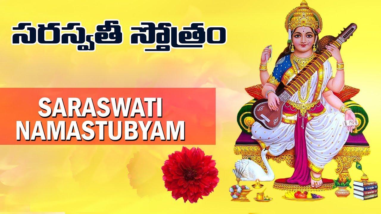 "Download ""సరస్వతి Namasthubyam""    Sri Saraswathi Sthotram     Brinda,Divya Kanth"
