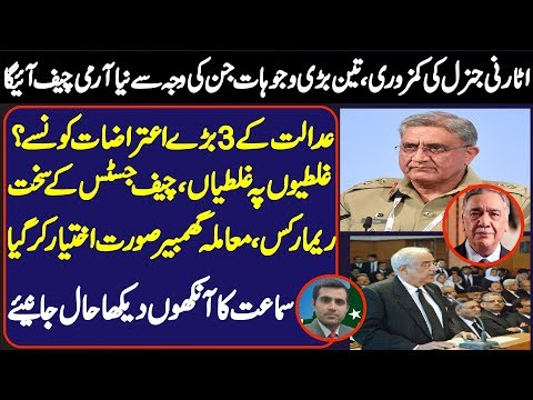 Imran Waseem: Complete Detail of Supreme Court Hearing Army Chief Extension's || Imran Waseem