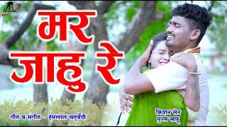 मर जाहु रे ll Mar Jahu Re ll  Singer - Kishan Sen & Keshri Sahu ll Hemlal Chaturvedi ll CG Song 2021