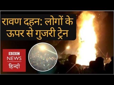 Amritsar rail accident on Dussehra: Train runs over people watching Ravana Dahan (BBC Hindi)
