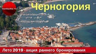 АДРИАТИКА - Лето 2019 в Черногории! Раннее бронирование - преимущества и экономия