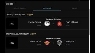 iG vs FPX  ПЛЕЙ-ОФФ  ПОЛУФИНАЛ  ЧЕМПИОНАТ МИРА 2019  League of legends