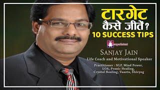 Target कैसे जीतें? || 10 Success Tips & Formula || By. Sanjay Jain Sir || Triple Crown Ambassador