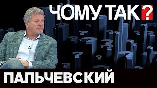 """""""Чому так?"""" с Андреем Пальчевским на 112, 13.07.19"""