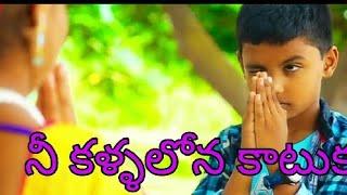 Telugu New Latest Song 2017 Nee Kallalona katuka