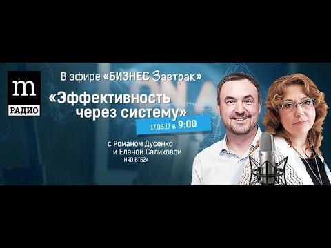 Елена Салихова HRD ВТБ24 Эффективность через систему Бизнес завтрак Роман Дусенко Радио Mediametrics