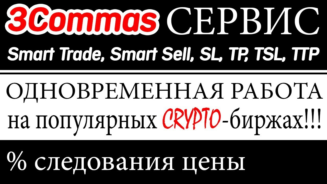 Где Торговать Криптовалютой и где Торговать | Одновременная Торговля Бинарными Опционами
