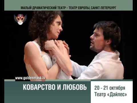 Коварство и любовь, МДТ - театр Европы