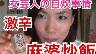 【激辛アレンジレシピ】女芸人自炊事情2日め。麻婆!ヤン坊!炒飯予報!