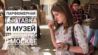Поездка в музей парфюмерии, на выставку российских парфюмеров – репортаж с места событий