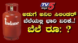 Bad News to Domestic Gas Customers | Prices Increased by Rs.59/- | TV5 Kannada