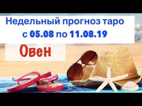 Овен _ гороскоп на неделю с 05.08 по 11.08.19 _ Таро прогноз