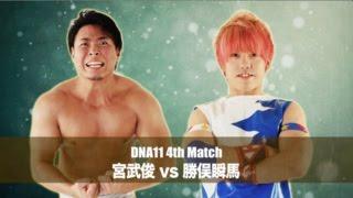 2015/11/11DNA11 Suguru Miyatake vs Shunma Katsumata