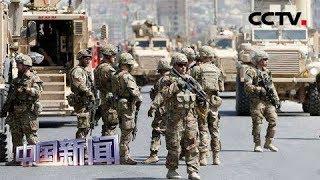 [中国新闻] 美方否认设定从阿富汗撤军时间表 | CCTV中文国际