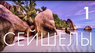 Сейшелы Яхтинг Рыбалка Тропический рай Часть 1
