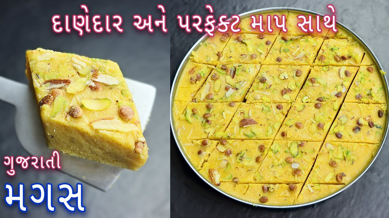 દિવાળી પર બનાવો દાણેદાર અને પરફેક્ટ માપ સાથે મગસ | Magas Recipe | Gujarati Magaj recipe| Besan Burfi