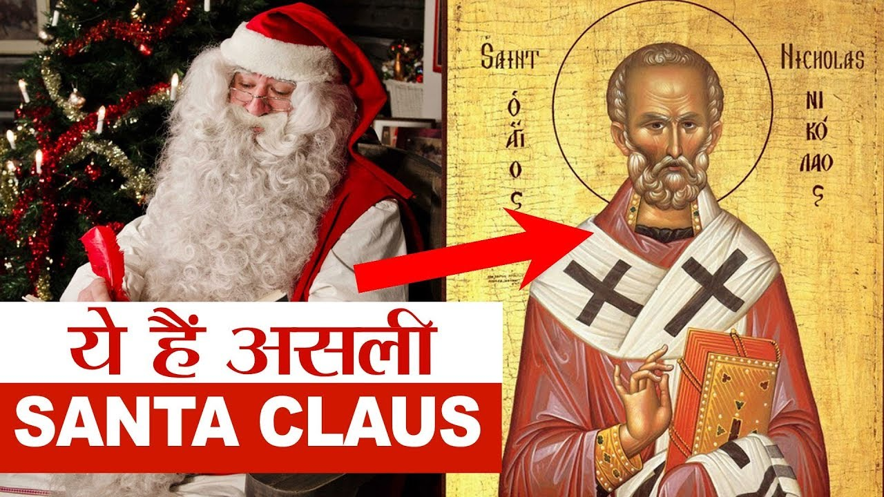 Christmas History In Hindi.Santa Claus Interesting Facts And History In Hindi The History Of Santa Claus In Hindi