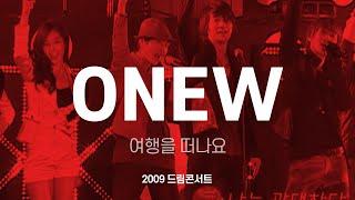 FANCAM SHINee ONEW 여행을 떠나요 091010 드림콘서트 샤이니 온유 직캠 by 아이도루러브