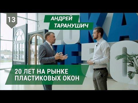 Бизнес Века - пластиковые окна / PROБизнес