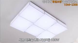 LED 거실6등 샤론 아트솔 180W